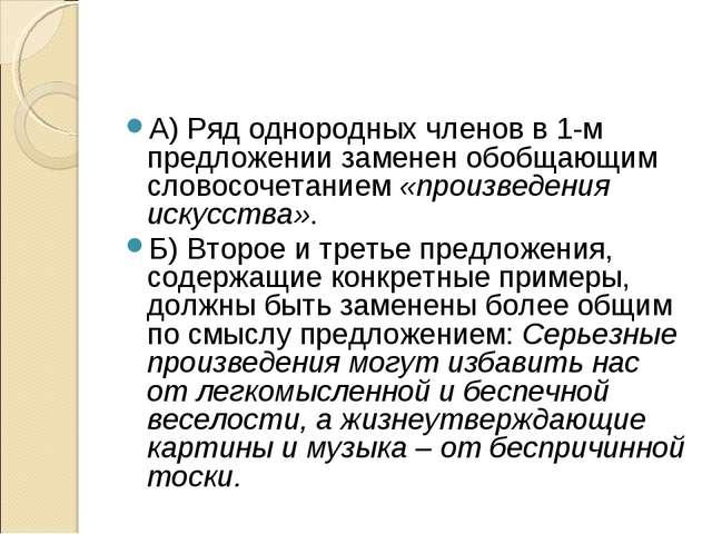 А) Ряд однородных членов в 1-м предложении заменен обобщающим словосочетанием...