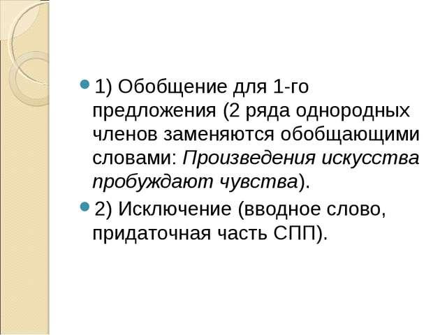 1) Обобщение для 1-го предложения (2 ряда однородных членов заменяются обобща...
