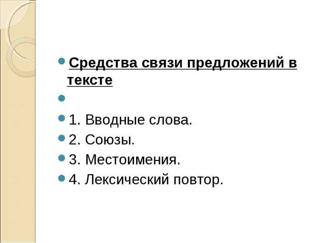Средства связи предложений в тексте  1. Вводные слова. 2. Союзы. 3. Местоиме...