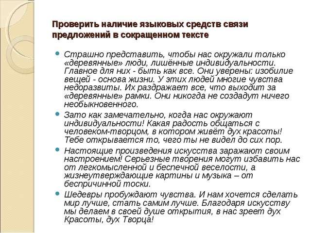 Проверить наличие языковых средств связи предложений в сокращенном тексте Стр...