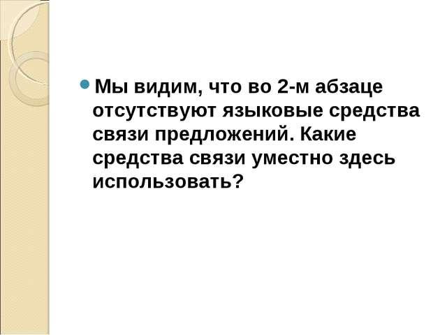 Мы видим, что во 2-м абзаце отсутствуют языковые средства связи предложений....