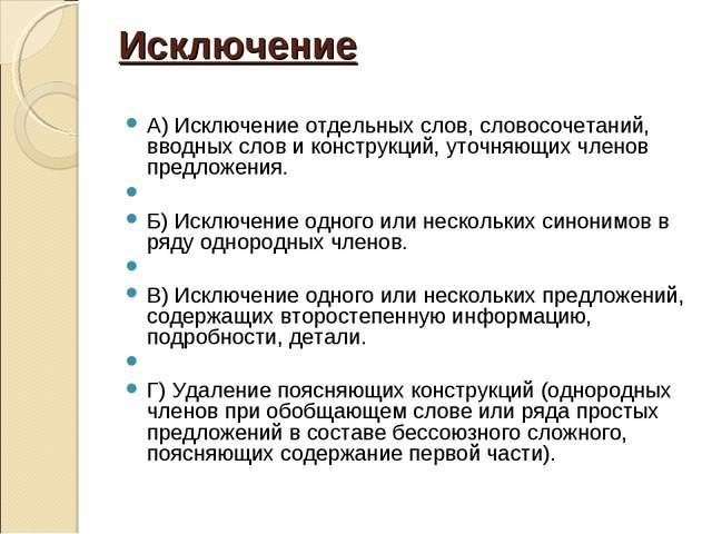 Исключение А) Исключение отдельных слов, словосочетаний, вводных слов и конст...