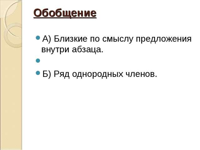 Обобщение А) Близкие по смыслу предложения внутри абзаца.  Б) Ряд однородных...