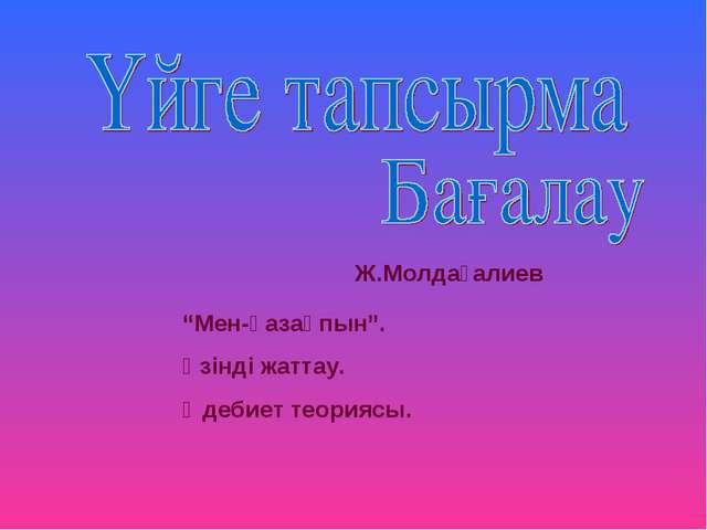 """Ж.Молдағалиев """"Мен-қазақпын"""". Үзінді жаттау. Әдебиет теориясы."""
