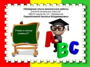 Обобщение опыта внеклассное работы учителя начальных классов МБОУ школа № 13