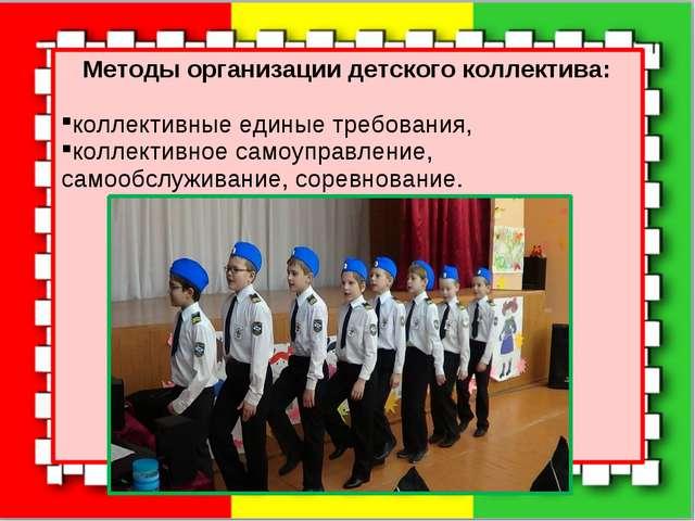 Методы организации детского коллектива: коллективные единые требования, колле...