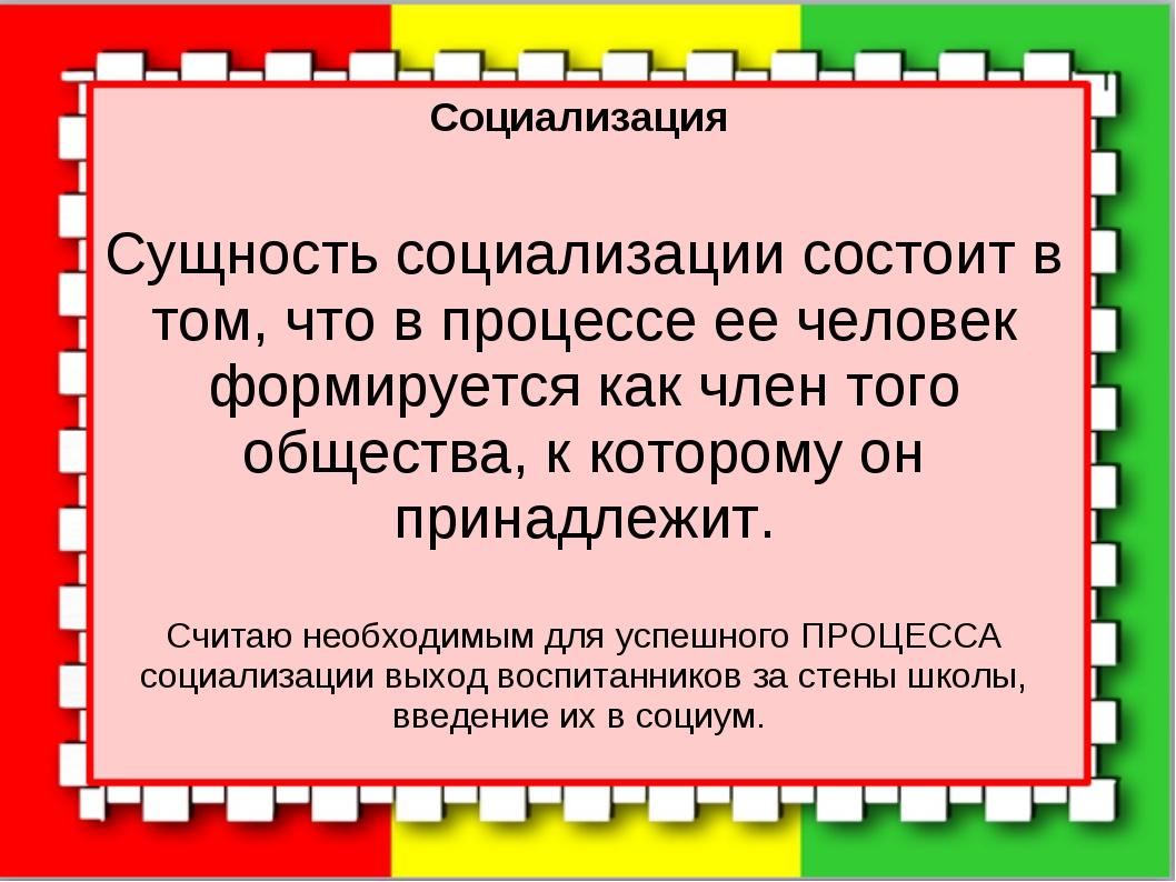 Социализация Сущность социализации состоит в том, что в процессе ее человек ф...