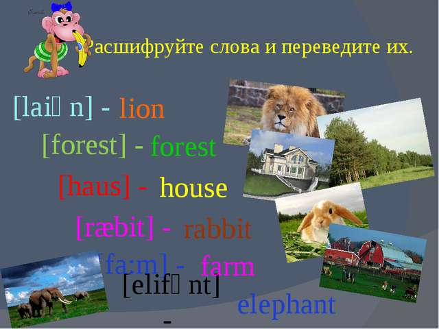 Расшифруйте слова и переведите их. [laiәn] - [forest] - [haus] - [ræbit] - [f...