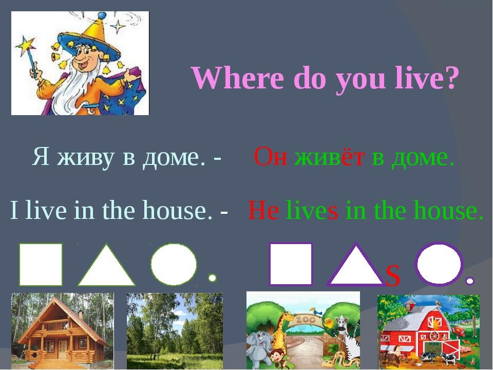 Я живу в доме. - Он живёт в доме. I live in the house. - He lives in the hous...