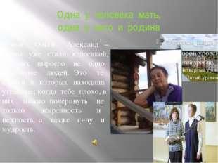 Одна у человека мать, одна у него и родина Стихи Ольги Александ –ровны уже ст