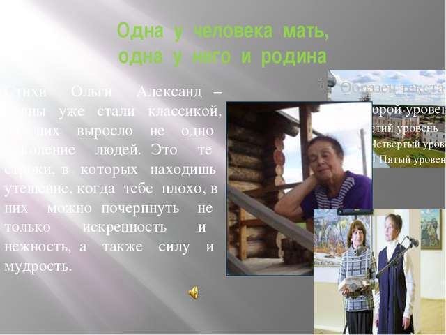 Одна у человека мать, одна у него и родина Стихи Ольги Александ –ровны уже ст...