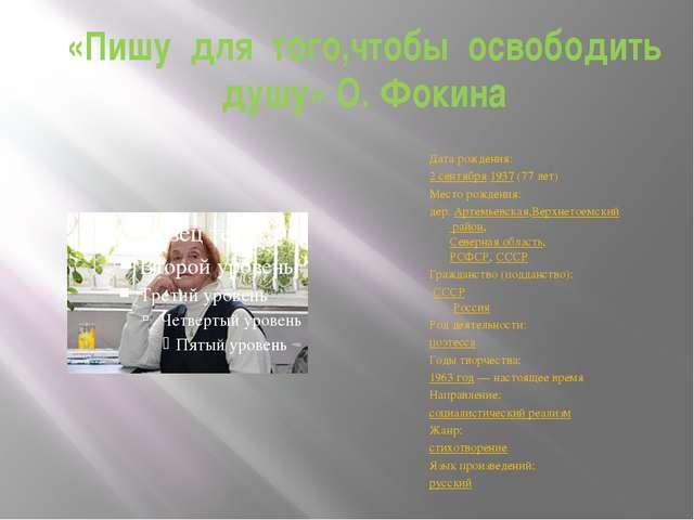«Пишу для того,чтобы освободить душу» О. Фокина Дата рождения: 2 сентября193...