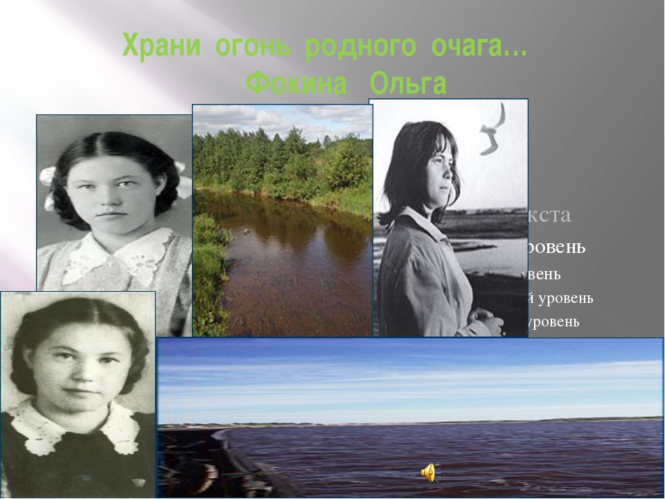 Храни огонь родного очага… Фокина Ольга