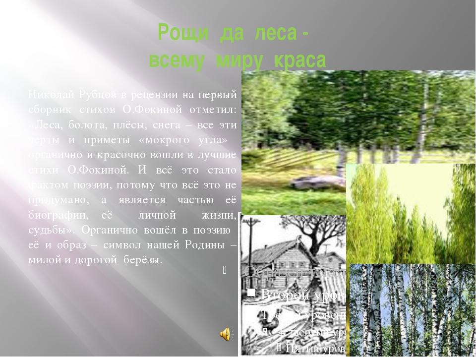 Рощи да леса - всему миру краса Николай Рубцов в рецензии на первый сборник с...