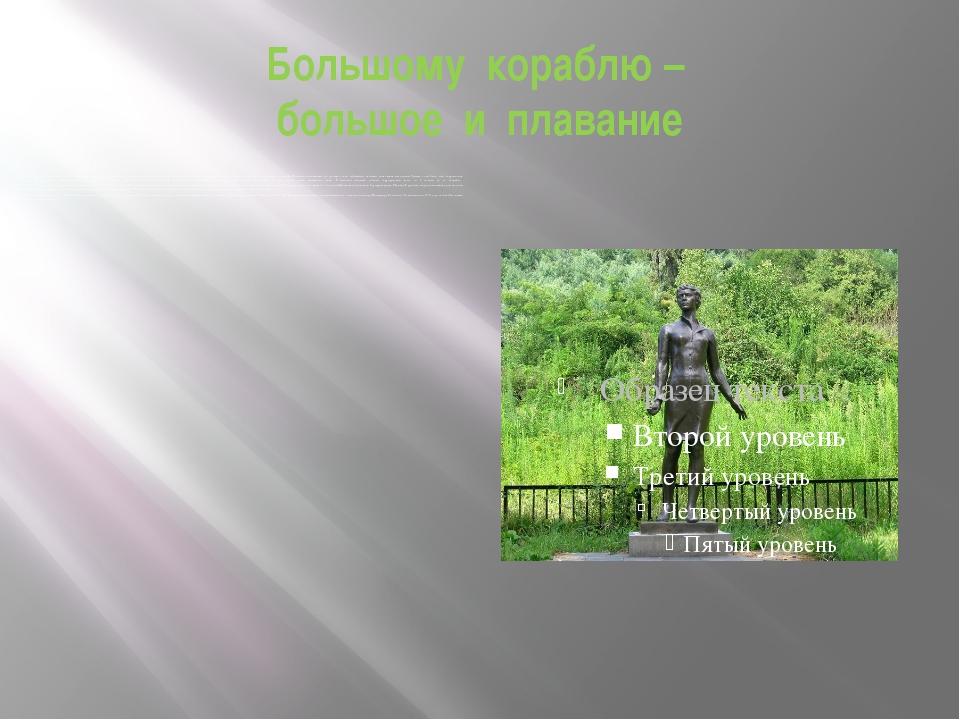 Большому кораблю – большое и плавание В наследстве Ольги Александровны – 23...