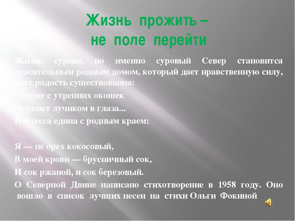 Жизнь прожить – не поле перейти Жизнь сурова, но именно суровый Север станови...