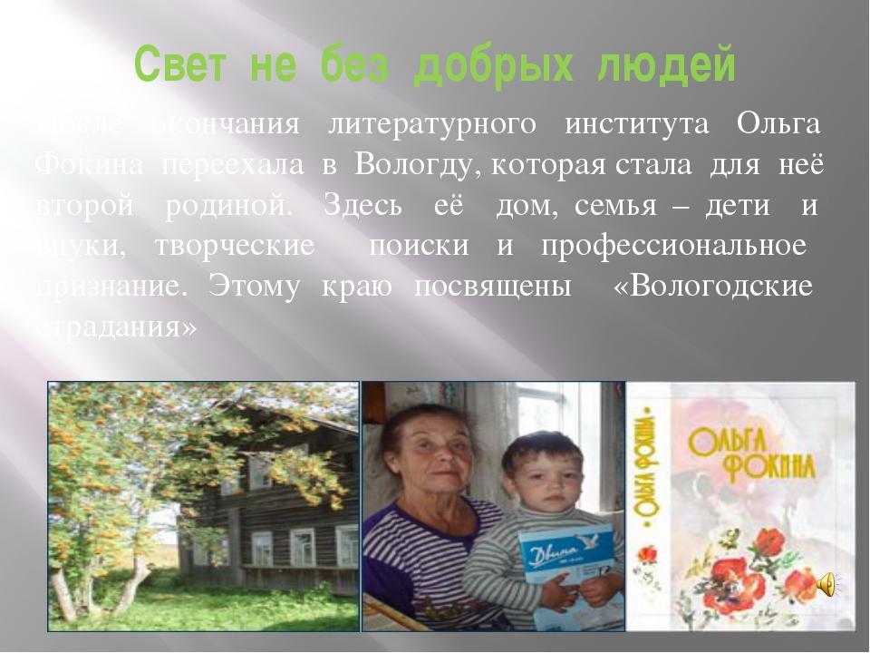 Свет не без добрых людей После окончания литературного института Ольга Фокина...