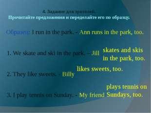 4. Задание для зрителей. Прочитайте предложения и переделайте его по образцу.
