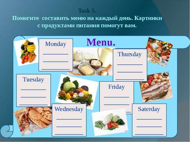 Task 5. Помогите составить меню на каждый день. Картинки с продуктами питания...