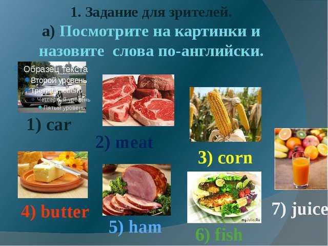 1. Задание для зрителей. а) Посмотрите на картинки и назовите слова по-англий...
