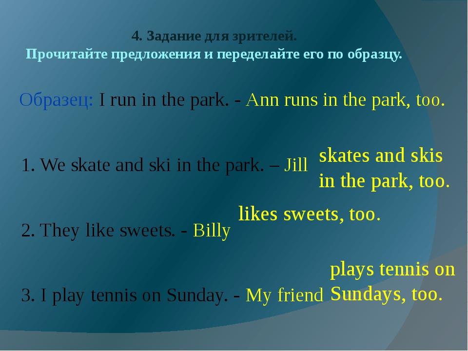 4. Задание для зрителей. Прочитайте предложения и переделайте его по образцу....