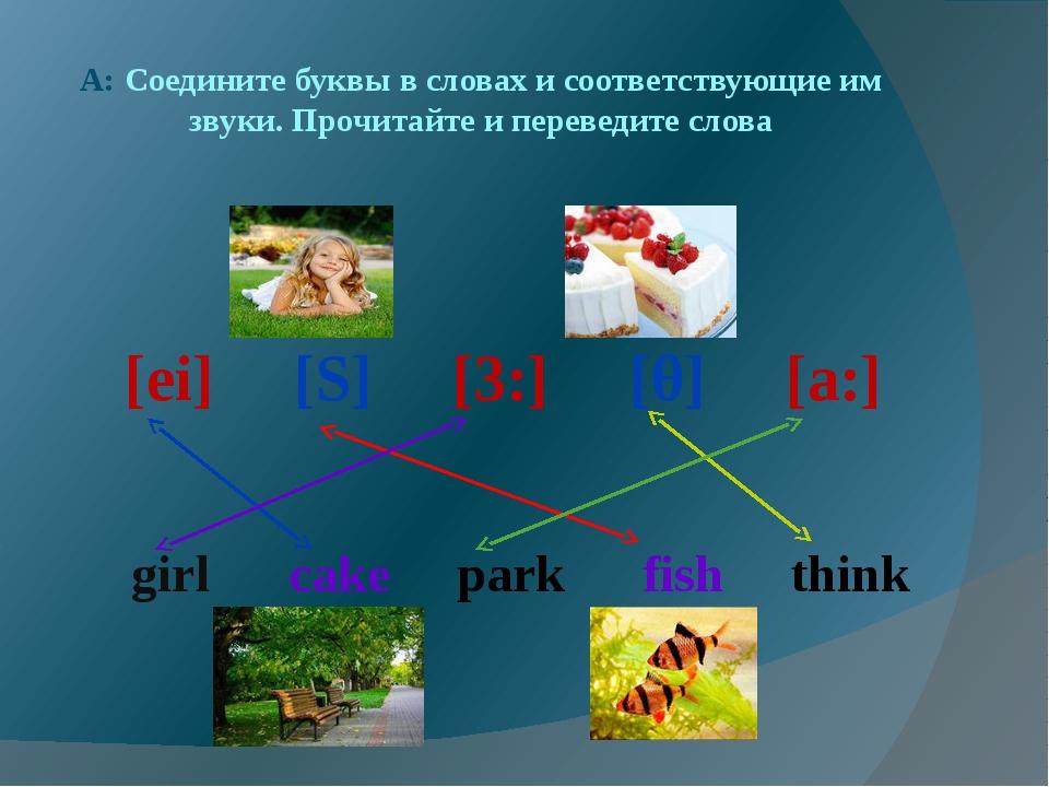 A: Соедините буквы в словах и соответствующие им звуки. Прочитайте и переведи...