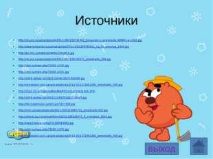 Источники http://ok.ya1.ru/uploads/posts/2010-08/1280741002_kinopoisk.ru-smes