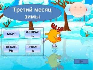 ФЕВРАЛЬ ДЕКАБРЬ МАРТ ЯНВАРЬ ПОДУМАЙ Третий месяц зимы