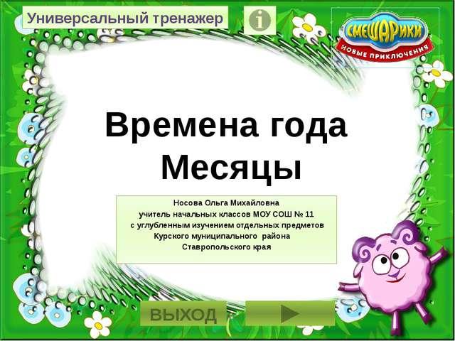 Времена года Месяцы Носова Ольга Михайловна учитель начальных классов МОУ СОШ...