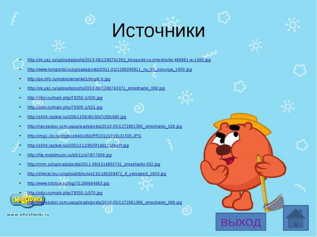 Источники http://ok.ya1.ru/uploads/posts/2010-08/1280741002_kinopoisk.ru-smes...