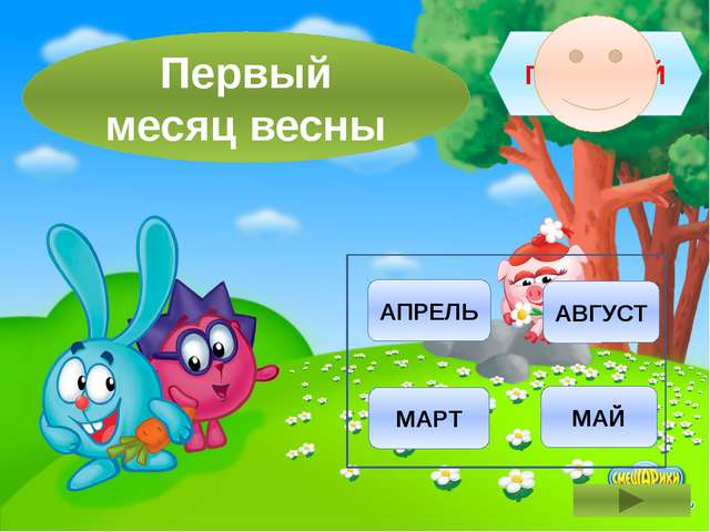 АПРЕЛЬ МАЙ МАРТ АВГУСТ ПОДУМАЙ Первый месяц весны