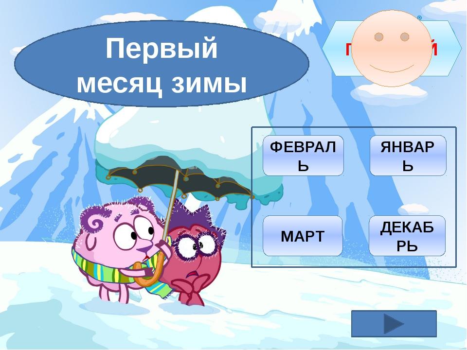 Первый месяц зимы ФЕВРАЛЬ ДЕКАБРЬ МАРТ ЯНВАРЬ ПОДУМАЙ
