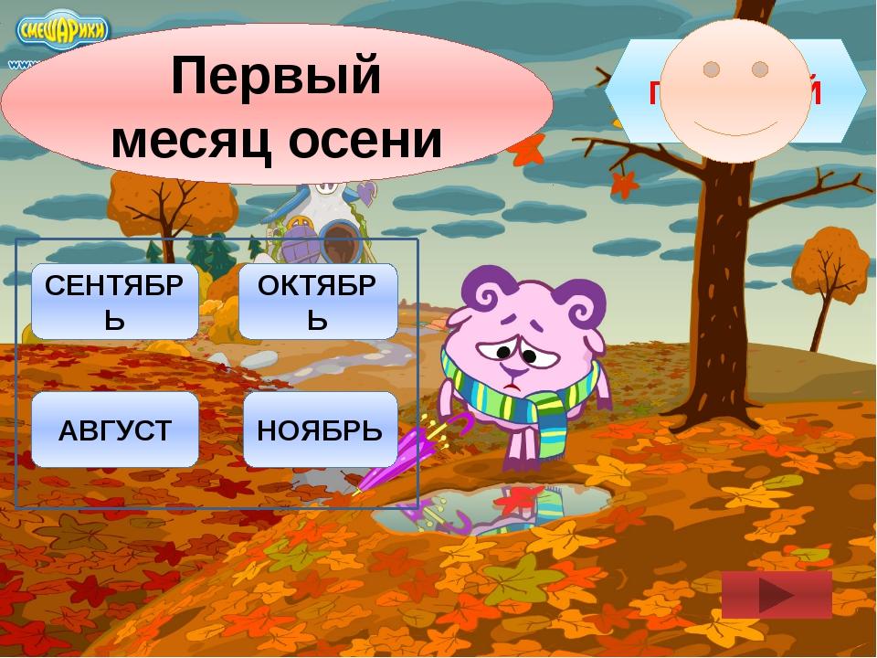 СЕНТЯБРЬ ОКТЯБРЬ НОЯБРЬ АВГУСТ ПОДУМАЙ Первый месяц осени