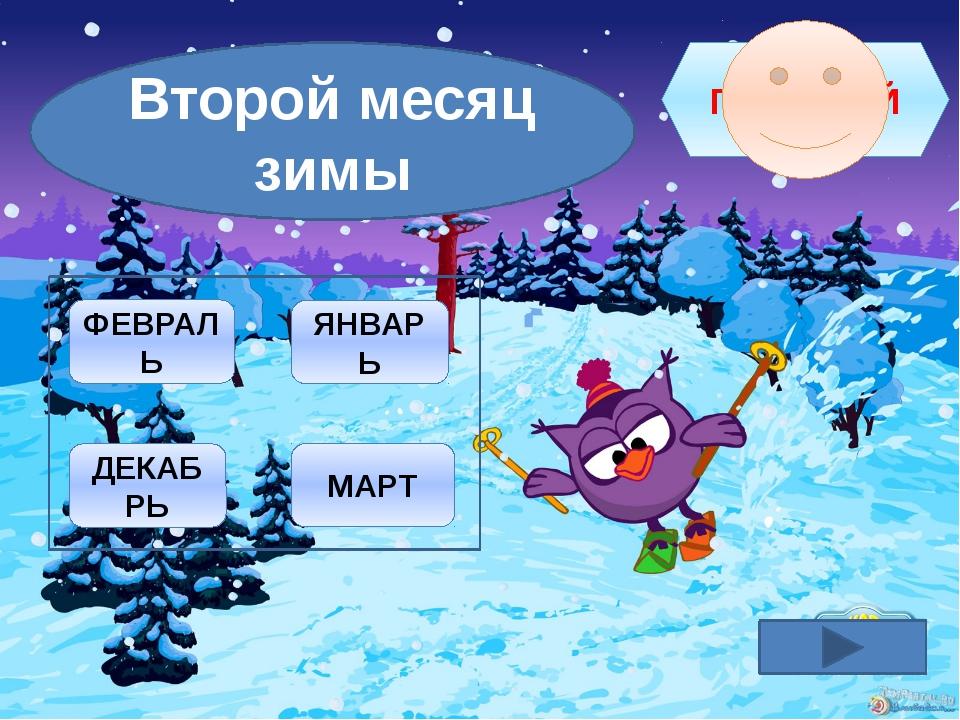 ФЕВРАЛЬ ДЕКАБРЬ МАРТ ЯНВАРЬ ПОДУМАЙ Второй месяц зимы