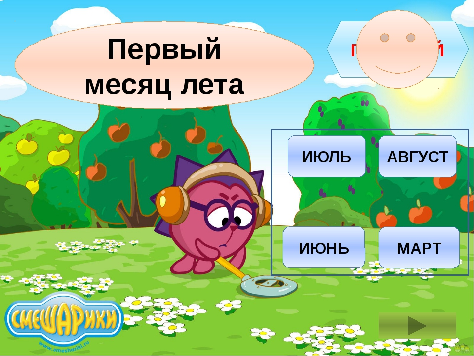 ИЮНЬ ИЮЛЬ МАРТ АВГУСТ ПОДУМАЙ Первый месяц лета