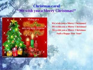 """Christmas carol """"We wish you a Merry Christmas!"""" We wish you a Merry Christma"""