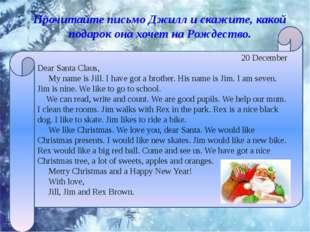 Прочитайте письмо Джилл и скажите, какой подарок она хочет на Рождество. 20 D