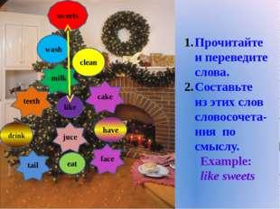 Прочитайте и переведите слова. Составьте из этих слов словосочета-ния по смыс