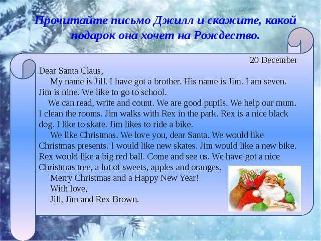 Прочитайте письмо Джилл и скажите, какой подарок она хочет на Рождество. 20 D...