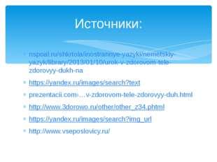 nspoal.ru/shkrtola/inostrannye-yazyki/nemetskiy-yazyk/library/2013/01/10/urok