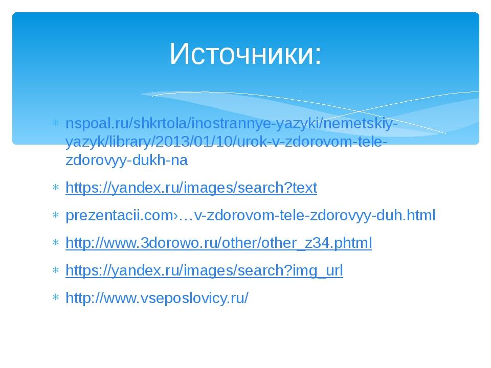 nspoal.ru/shkrtola/inostrannye-yazyki/nemetskiy-yazyk/library/2013/01/10/urok...