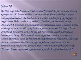 Задача№5 Из двух городов, Нижнего Новгорода и Вязников, расстояние между кото