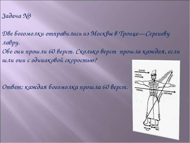 Задача №3 Две богомолки отправились из Москвы в Троице—Сергиеву лавру. Обе он...