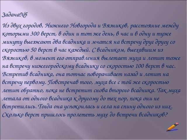 Задача№5 Из двух городов, Нижнего Новгорода и Вязников, расстояние между кото...