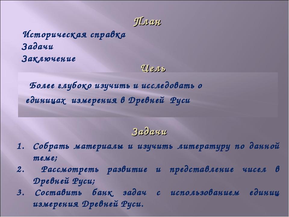 План Историческая справка Задачи Заключение  Цель Задачи Собрать материалы и...