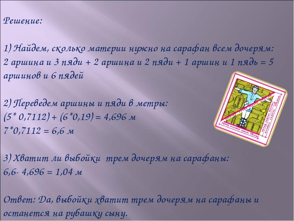 Решение: 1) Найдем, сколько материи нужно на сарафан всем дочерям: 2 аршина и...