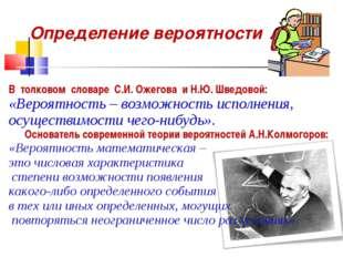 Определение вероятности В толковом словаре С.И. Ожегова и Н.Ю. Шведовой: «Вер