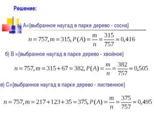 а) A={выбранное наугад в парке дерево - сосна} б) В ={выбранное наугад в парк