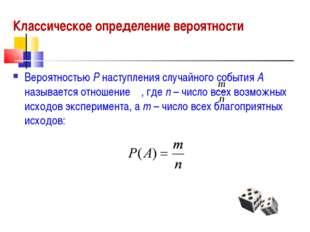 Классическое определение вероятности Вероятностью Р наступления случайного со