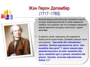 Великий французский философ и математик вошел в историю теории вероятностей с